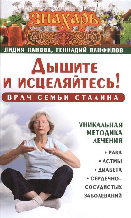Дышите и исцеляйтесь Врач семьи Сталина Уникальная методика лечения рака астмы диабета сердечно-сосудистых заболеваний