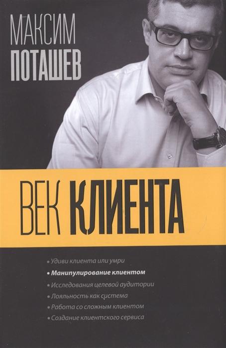 Поташев М., Левандовский М. Век клиента