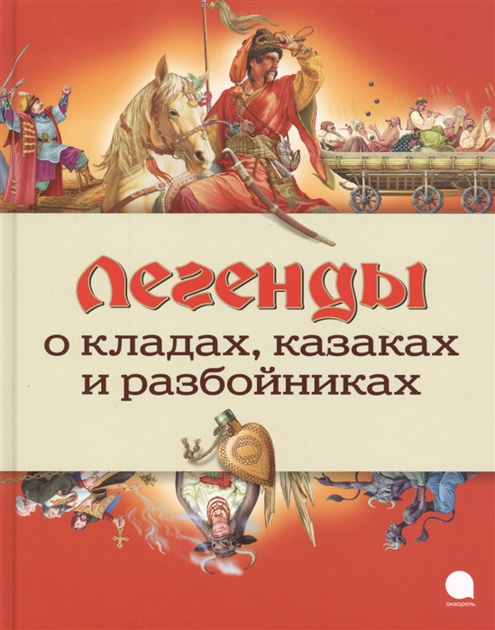 Фото - Легенды о кладах казаках и разбойниках легенды о кладах казаках и разбойниках