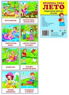 Времена года Лето Раздаточные карточки времена года весна лето