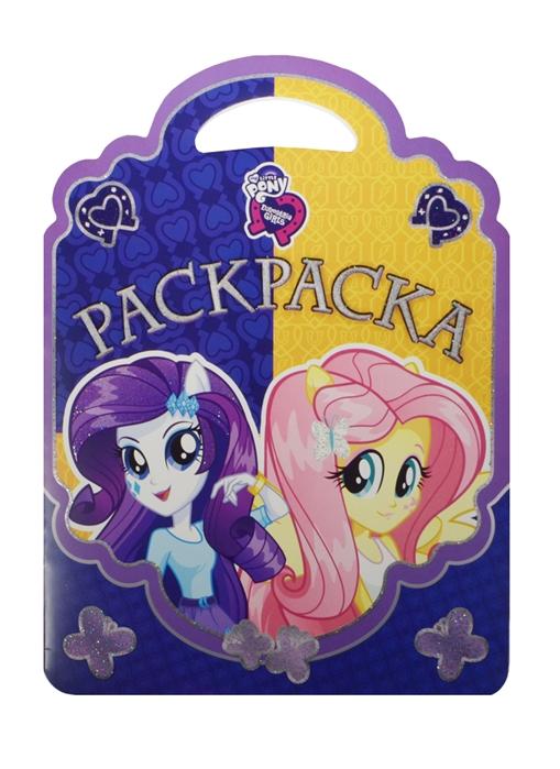 Токарева Е. (ред.) Раскраска My Little Pony Equestria Girls кукла my little pony equestria girls е0665