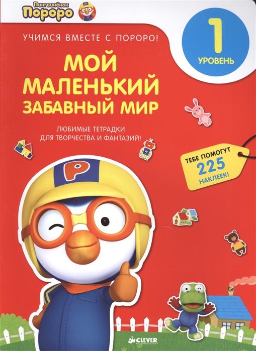 Авраменко П. (пер.) Мой маленький забавный мир 1 уровень Любимые тетрадки для творчества и фантазий 225 наклеек