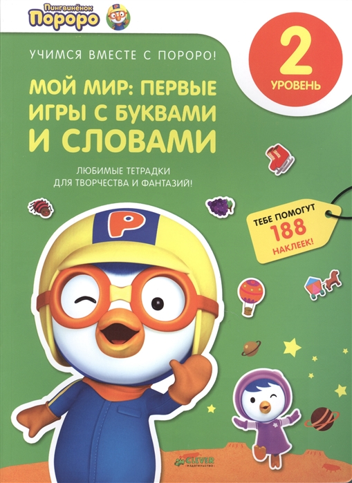 Авраменко П. (пер.) Мой мир игры с буквами и словами 2 уровень Любимые тетрадки для творчества и фантазий 188 наклеек