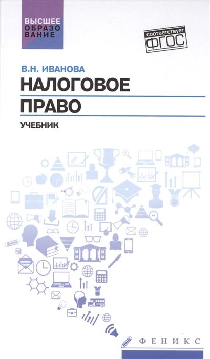 Иванова В. Налоговое право Учебник