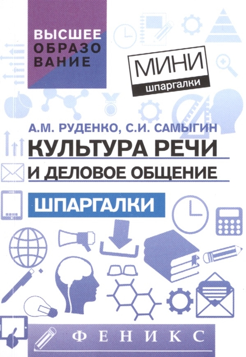 Руденко А., Самыгин С. Культура речи и деловое общение Шпаргалки для высшей школы