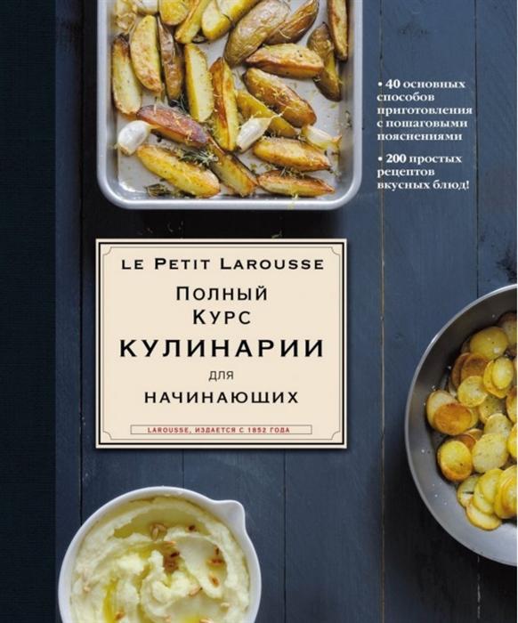 Ермолаева Е. (пер.) Полный курс кулинарии для начинающих