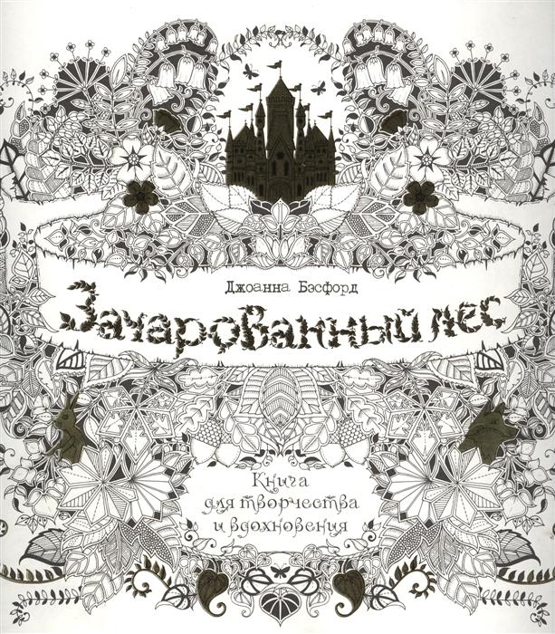 Бэсфорд Дж. Зачарованный лес Книга для творчества и вдохновения бэсфорд дж мир цветов
