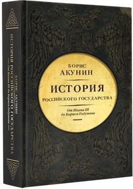 Акунин Б. История Российского Государства От Ивана III до Бориса Годунова