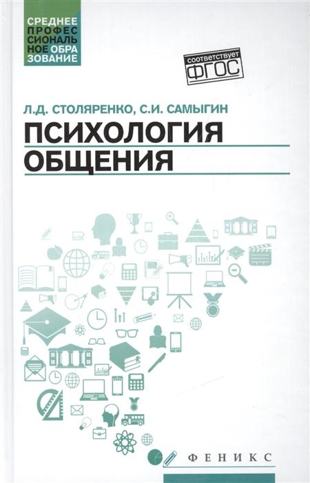 Столяренко Л.. Самыгин С. Психология общения Учебник для колледжей цена 2017