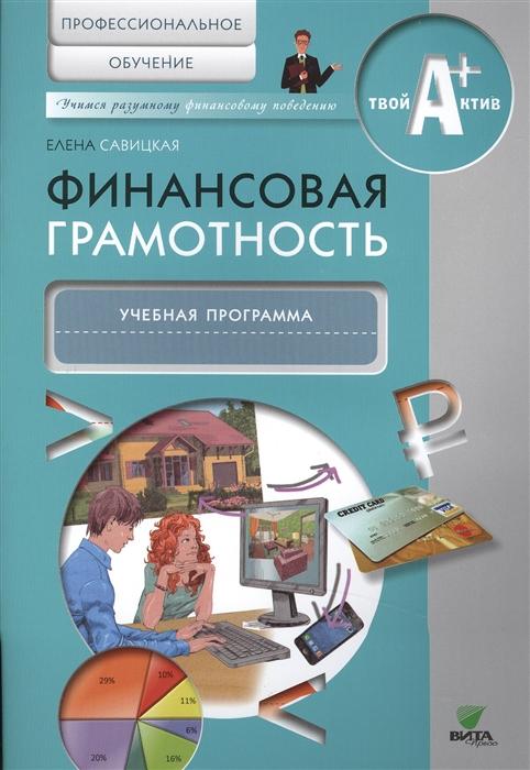 цена на Савицкая Е. Финансовая грамотность Учебная программа Профессиональное обучение