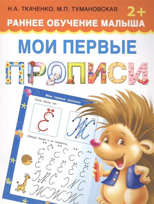 купить Ткаченко Н., Тумановская М. Мои первые прописи Раннее обучение малыша 2 онлайн