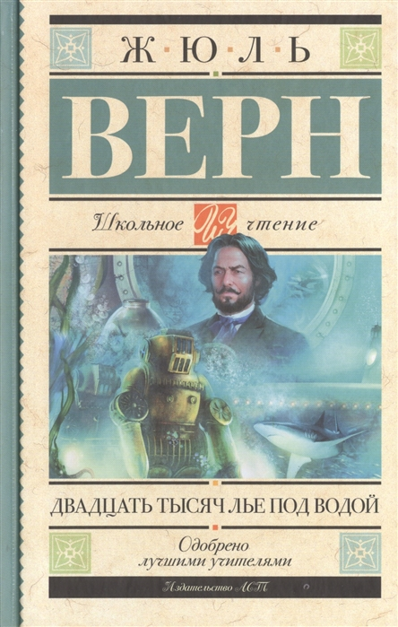 купить Верн Ж. Двадцать тысяч лье под водой по цене 203 рублей