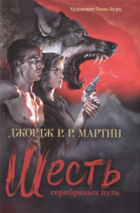 Мартин Дж. Шесть серебряных пуль мартин дж буря мечей