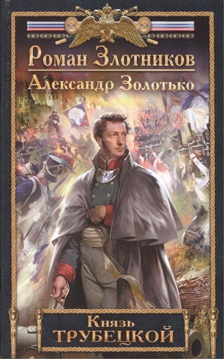 Злотников Р., Золотько А. Князь Трубецкой