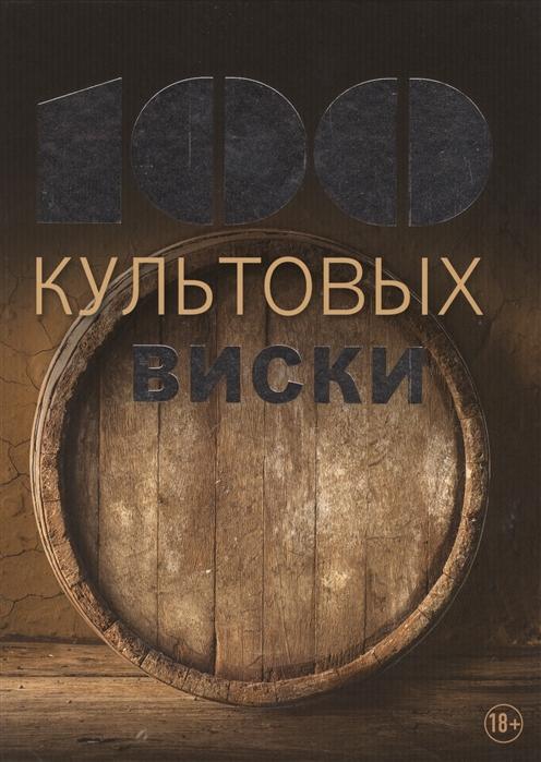 Жирар С. 100 культовых виски цена 2017