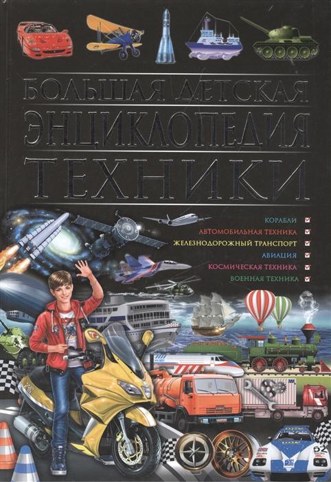 Скиба Т., Школьник Ю. Большая детская энциклопедия техники цена