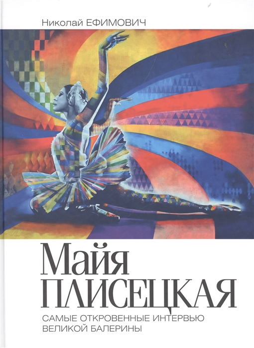Ефимович Н. Майя Плисецкая Рыжий лебедь Самые откровенные интервью великой балерины елена обоймина майя плисецкая богиня русского балета