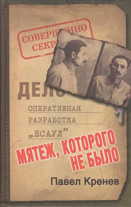 Кренев П. Мятеж которого не было Неизвестные страницы советской истории кренев п мужской поступок