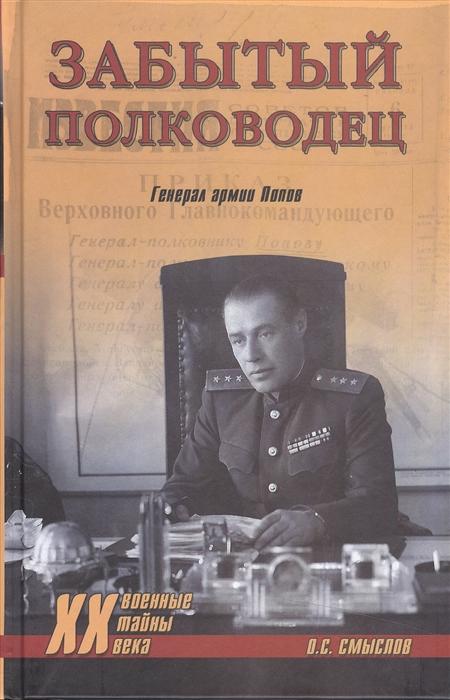 Смыслов О. Забытый полководец Генерал армии Попов смыслов о с маршал толбухин