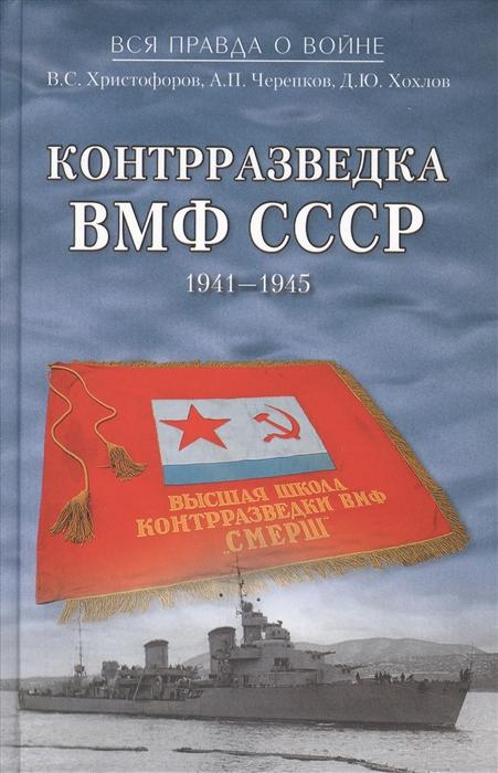 Христофоров В., Черепков А., Хохлов Д. Контрразведка ВМФ СССР 1941-1945 недорого