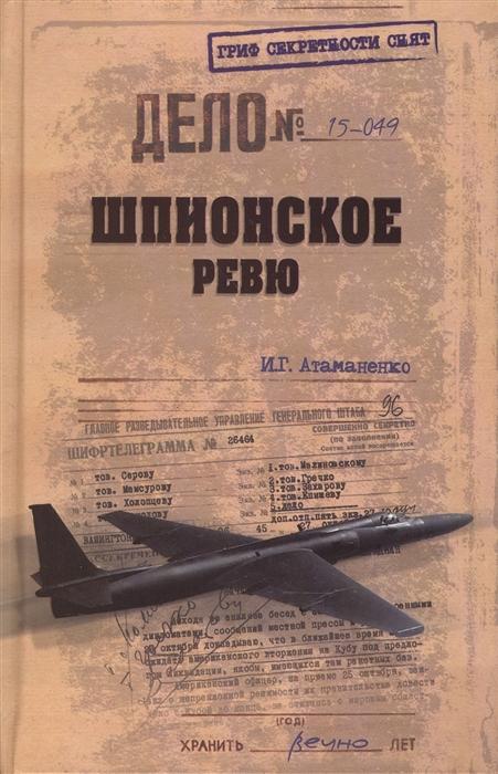Атаманенко И. Шпионское ревю игорь атаманенко про100шпионы