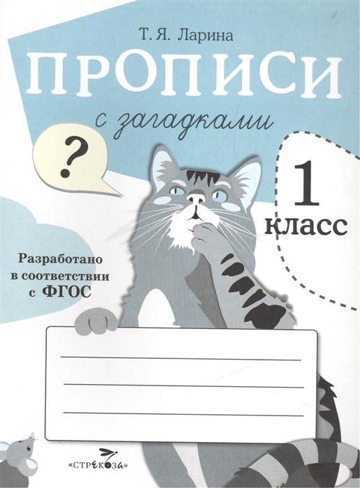 купить Ларина Т. Прописи с загадками 1 класс по цене 59 рублей