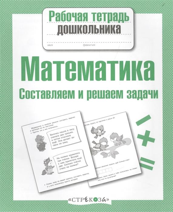 Куликовская Т. (сост.) Математика Составляем и решаем задачи султанова марина математика решаем задачи