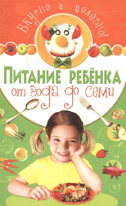 Белоглазов Д., Троянская Н. Питание ребенка от года до семи Вкусно и полезно цена и фото