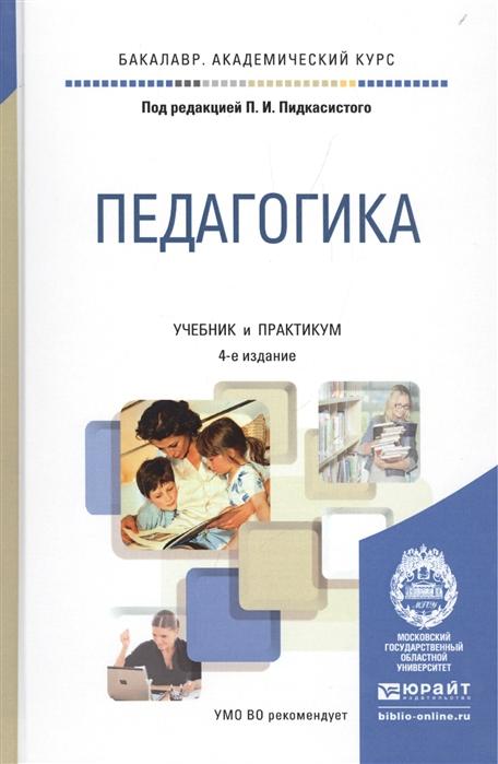 Пидкасистый П. (ред.) Педагогика Учебник и практикум для академического бакалавриата