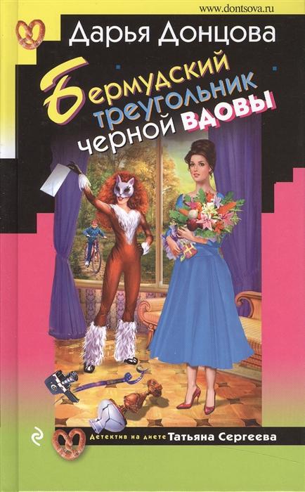 цена на Донцова Д. Бермудский треугольник черной вдовы Роман
