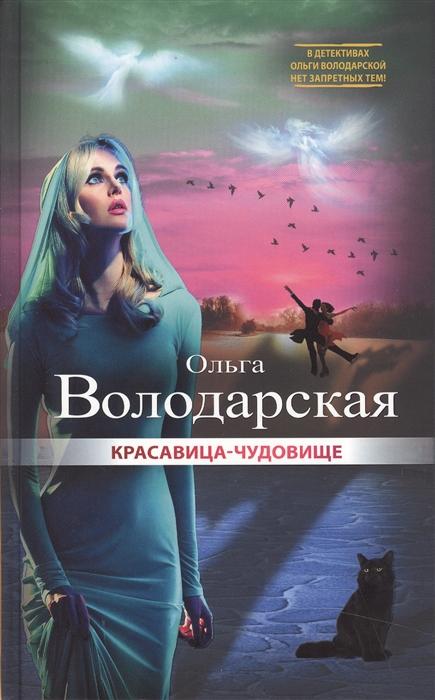 Володарская О. Красавица-чудовище володарская о принцип перевоплощения