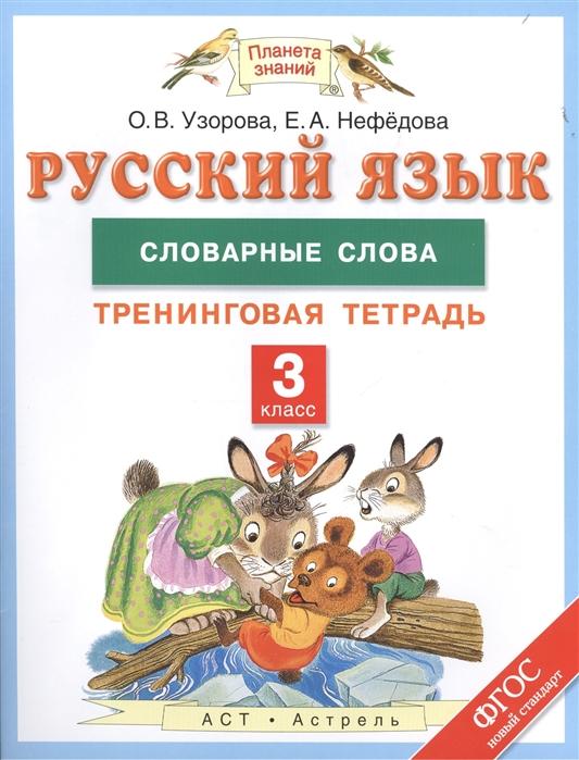 Узорова О., Нефедова Е. Русский язык Словарные слова Тренинговая тетрадь 3 класс стоимость