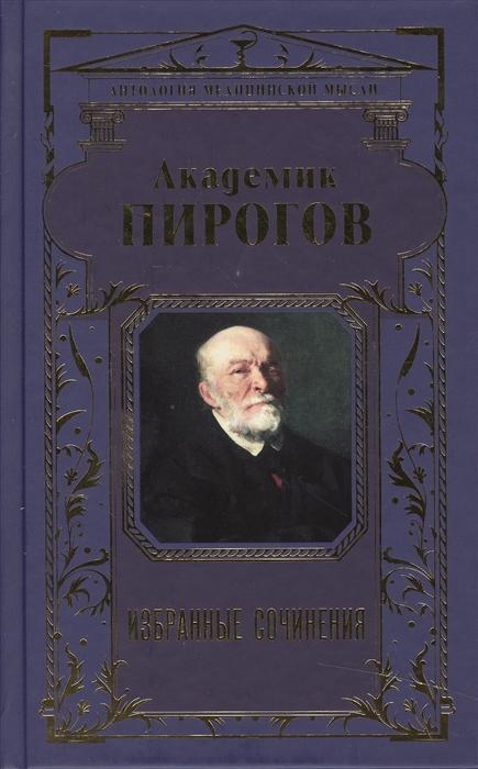 Пирогов Н. Академик Пирогов Избранные сочинения цена и фото