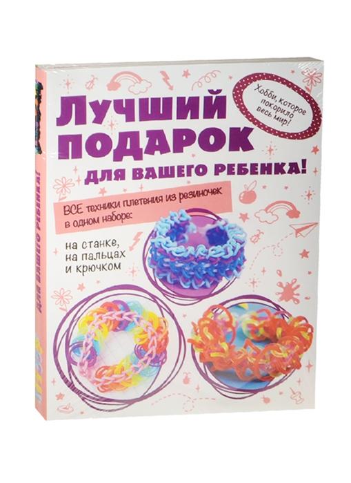 Лучший подарок для вашего ребенка Волшебные резиночки Комплект 1 Яркие резиночки Модные резиночки Стильные резиночки комплект из 3 книг