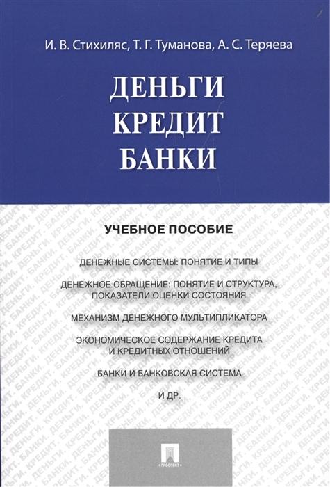 Стихиляс И.. туманова Т., Теряева А. Деньги Кредит Банки Учебное пособие