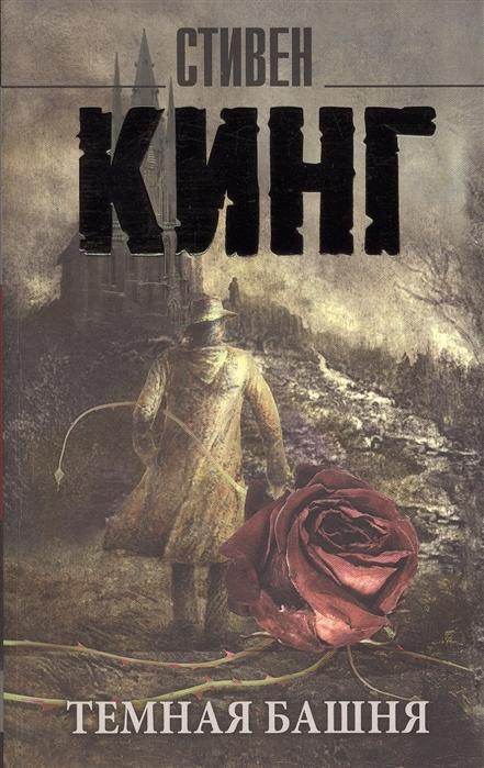 Кинг С. Темная Башня из цикла Темная Башня кинг с стрелок из цикла темная башня роман