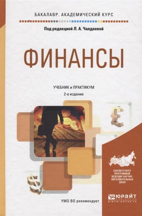 Чалдаева Л. (ред.) Финансы Учебник и практикум для академического бакалавриата цена