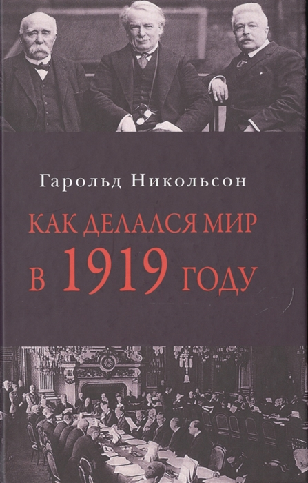 Никольсон Г. Как делался мир в 1919 году