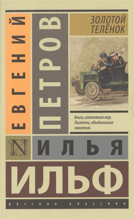 Ильф И., Петров Е. Золотой теленок нижняя заслонка дляoval family 177412 primo