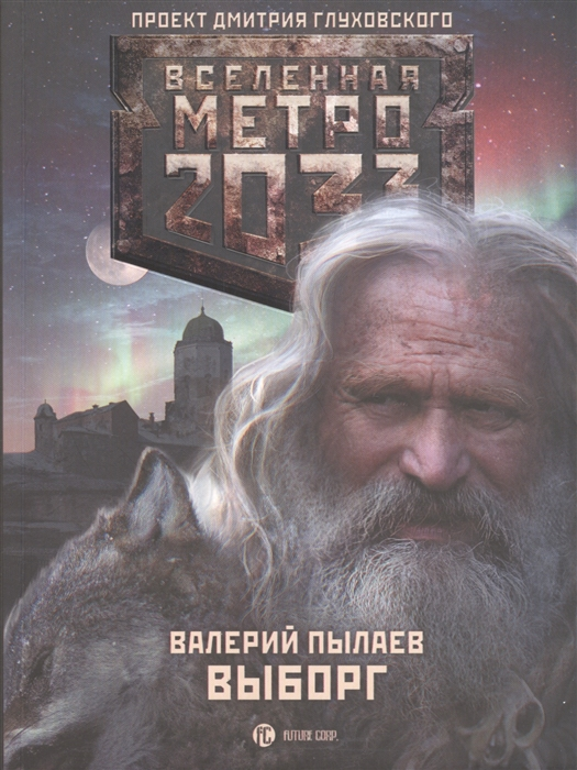 Пыдаев В. Метро 2033 Выборг авиакомпания выборг