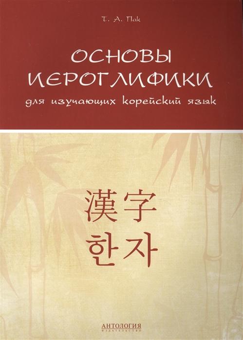Основы иероглифики для изучающих корейский язык Учебно-методическое пособие