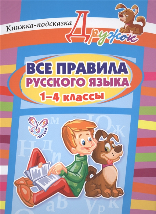 Стронская И. Все правила русского языка 1-4 классы цены онлайн
