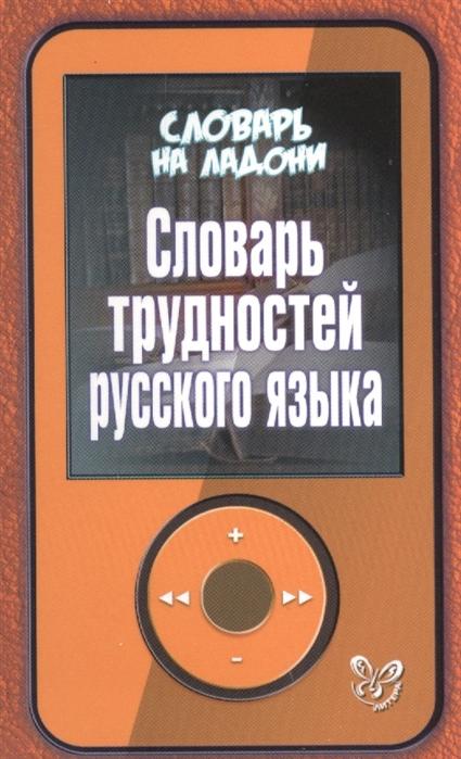 Стронская И. Словарь трудностей русского языка