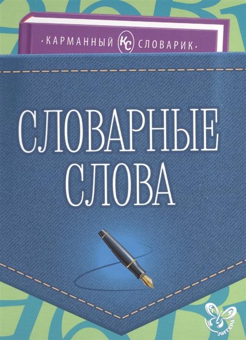 Ушакова О. Словарные слова азбука словарные слова карточки
