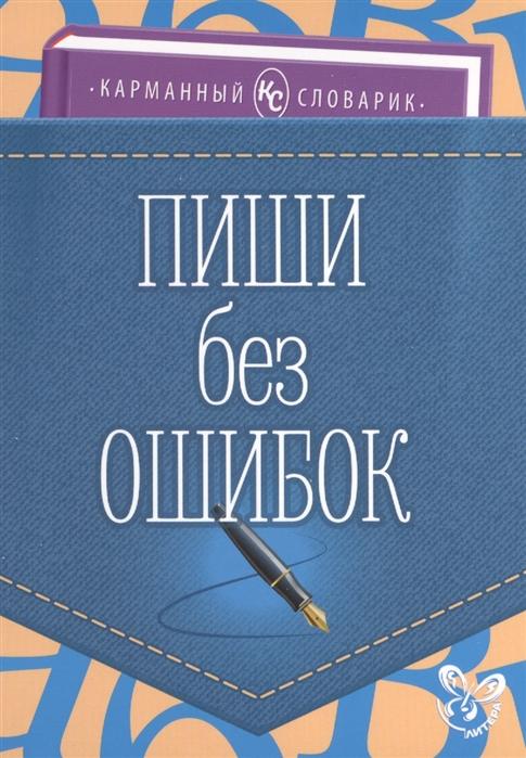 Ушакова О. Пиши без ошибок ушакова о английские топики