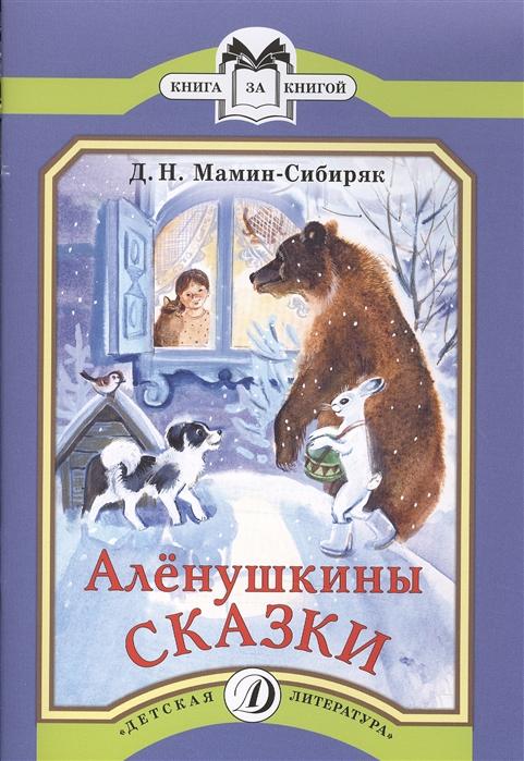 Мамин-Сибиряк Д. Аленушкины сказки бианки в гаршин в мамин сибиряк д толстой л аленушкины сказки