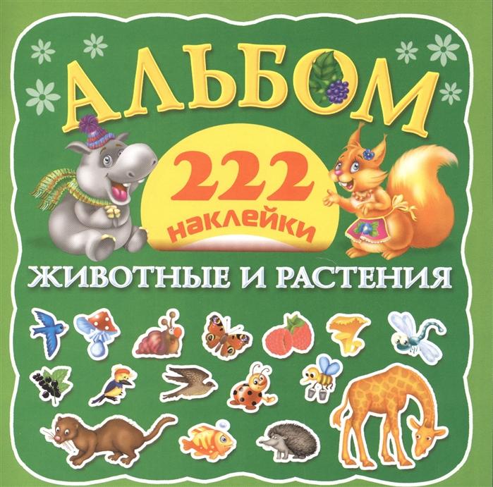 Животные и растения Альбом 222 наклейки