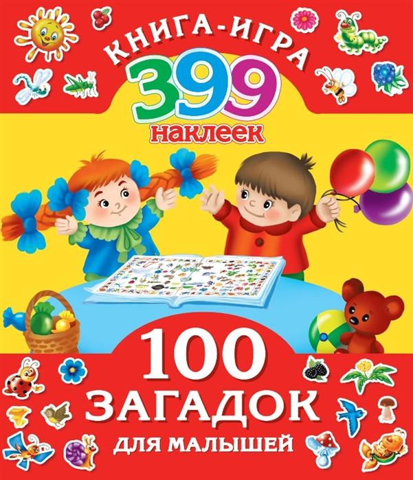 Горбунова И. (худ.) 100 загадок для малышей Книга-игра 399 наклеек
