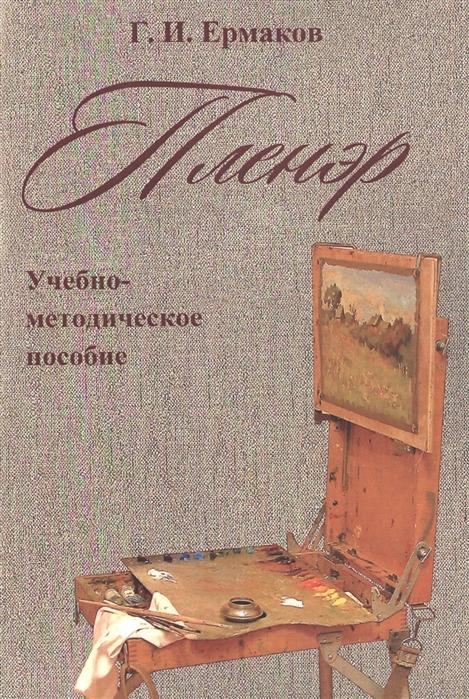 Ермаков Г. Пленэр Учебно-методическое пособие цена