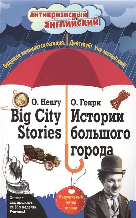 О'Генри История большого города Big City Stories gale zona neighborhood stories
